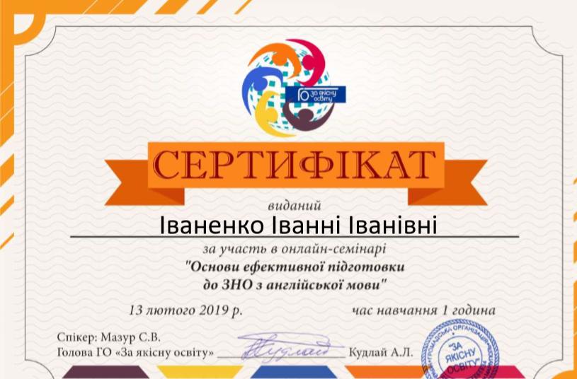 """Онлайн-семінар """"Основи ефективної підготовки до ЗНО з англійської мови"""""""